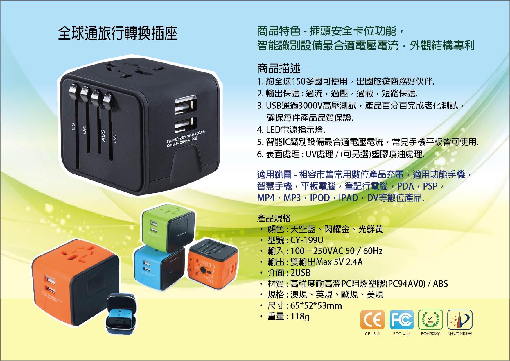 20180927 萬用充電器SL-199U