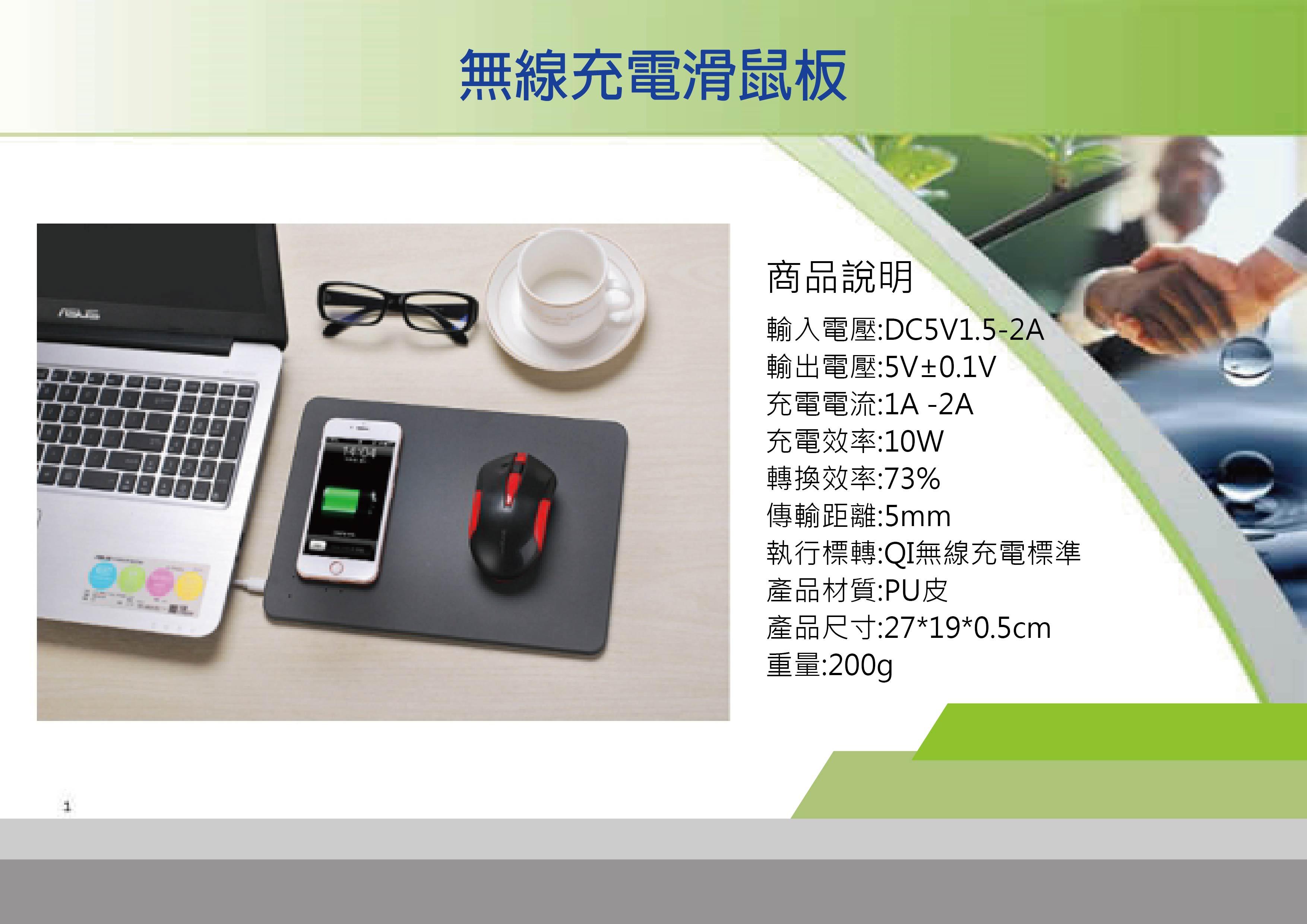 20181012 無線充電滑鼠板-300